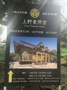 東京 上野東照宮