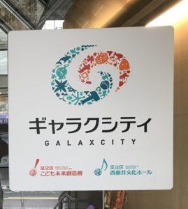 東京 ギャラクシティー