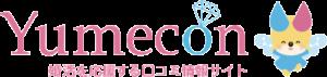 婚活を応援する口コミ情報サイトYumeconに掲載開始