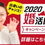 IBJ婚活応援キャンペーン