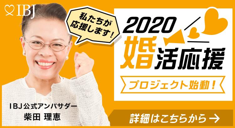 IBJ2020婚活応援プロジェクト柴田理恵