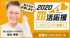 2020婚活応援プロジェクト
